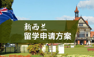 新西兰留学申请方案