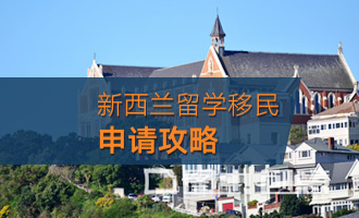 新西兰留学移民申请攻略