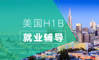 美国H1B就业辅导