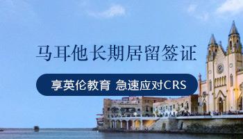 马耳他长期居留签证