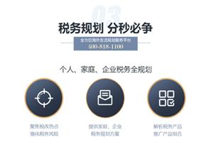 【杭州4.27】后CRS时代与中国税改新政下的财富保全与<font color='red'><font color='red'>税务</font><font color='red'>规划</font></font>尊享会