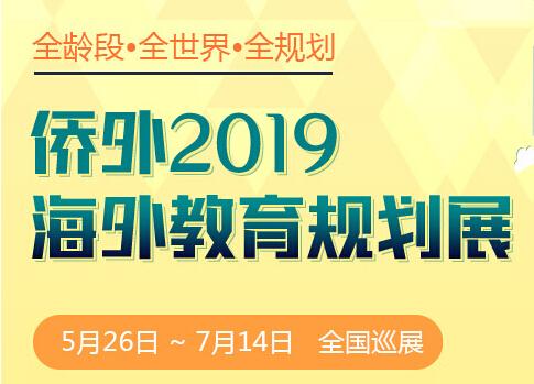 【深圳7.14】海外中小学招生展暨移民政策解析会