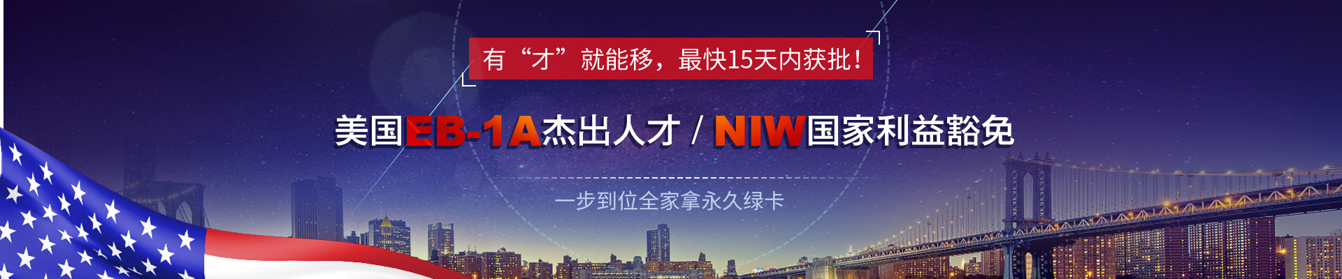 <font color='red'>美国</font>EB-1A杰出人才/NIW国家利益豁免