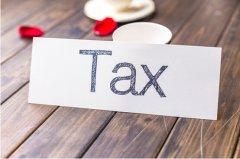 """你被""""双重征税""""了吗?!这样做可以少被""""税""""!"""