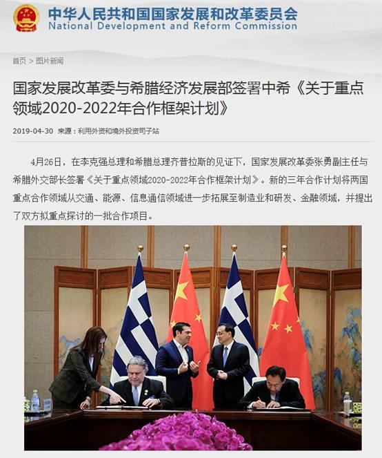 中希全面战略伙伴关系持续发展,跟着政策来希腊投资