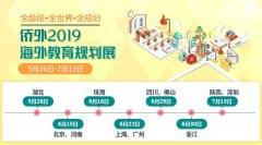 侨外2019海外教育规划全国巡展扬帆起航,周日武汉首发!